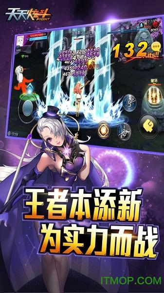 天天炫斗苹果手机版 v1.43.501.1 iphone最新版 0