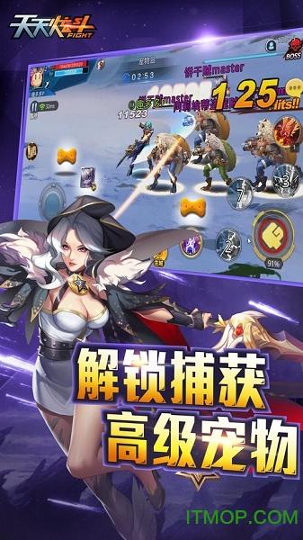 天天炫斗苹果手机版 v1.43.501.1 iphone最新版 2