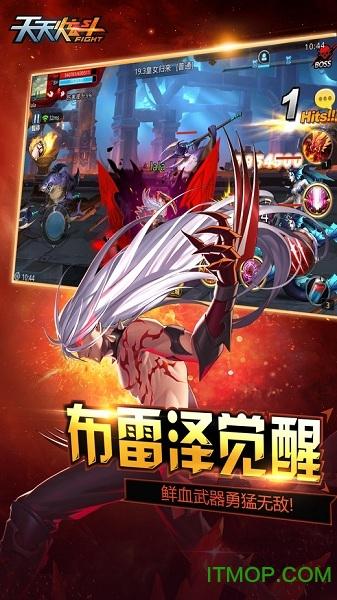 天天炫斗苹果手机版 v1.43.501.1 iphone最新版 3