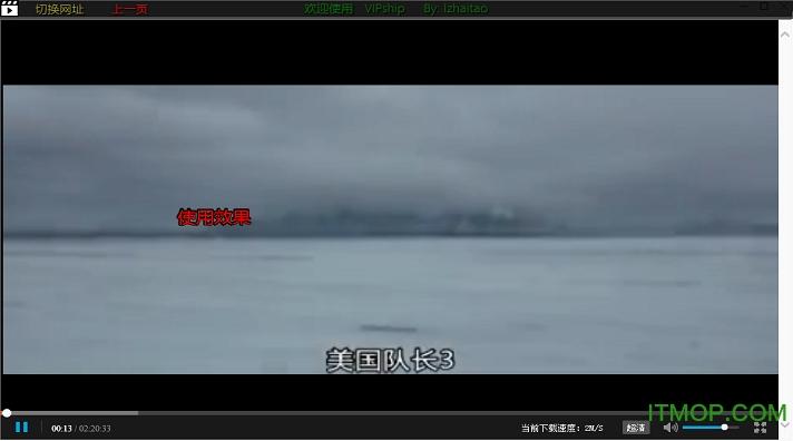 VIP ship免费电影 v5.0 官方pc版 0