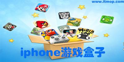 iphone游戏盒子