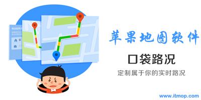 苹果手机地图合集
