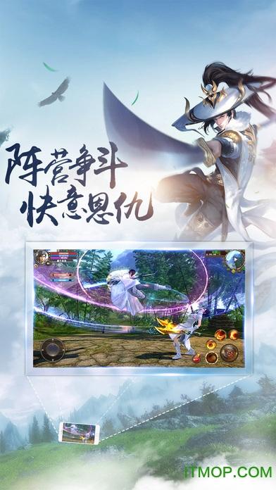 3456玩剑与江湖手游 v8.7 官网安卓最新版 2