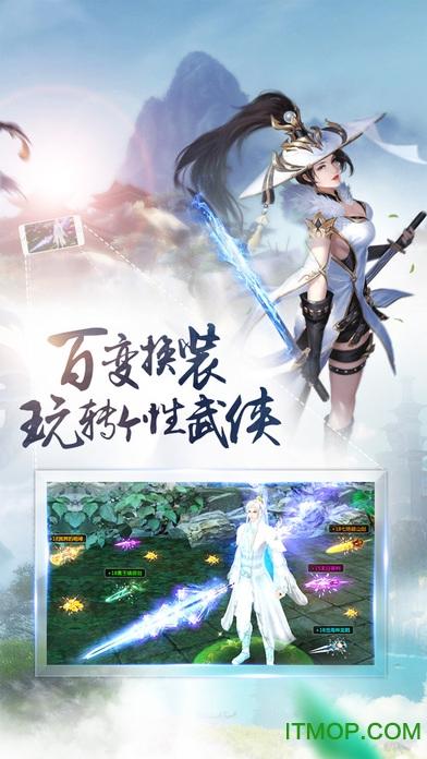 3456玩剑与江湖手游 v8.7 官网安卓最新版 3