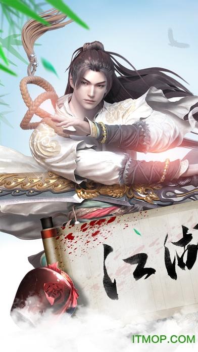 3456玩剑与江湖手游 v8.7 官网安卓最新版 4