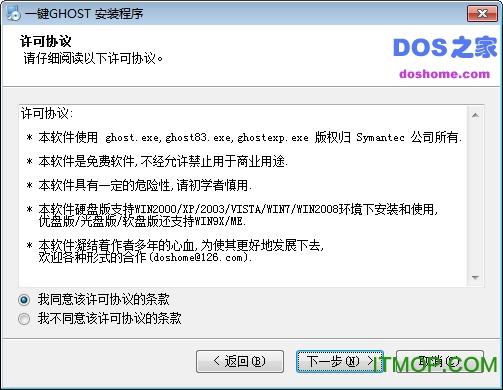一键GHOST 简体中文版 v2018.06.08 硬盘版 0