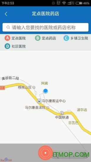四川阿坝掌上社保客户端 v1.0 安卓版1