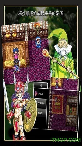 勇者斗恶龙3手机中文版(dq3) v1.0.3 安卓完美汉化版 1