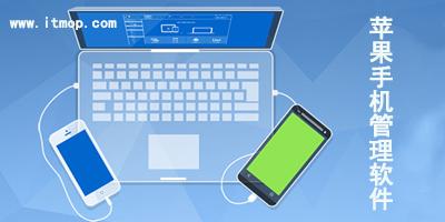 iphone手机管理软件哪个好?ios手机管理软件排行榜2017