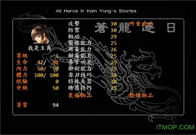 金庸群侠传之苍龙逐日手机版 v1.2 安卓移植版 0