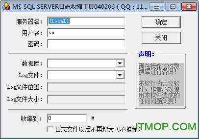 mssql server数据库日志收缩工具 绿色版 0