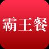 霸王餐app