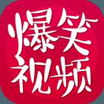 爆笑视频(搞笑app)