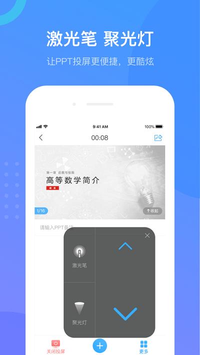 超星学习通app苹果版 v4.2.1 iphone版 3