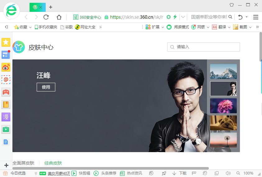360安全浏览器 v3.9 Beta 简体中文官方安装版 0