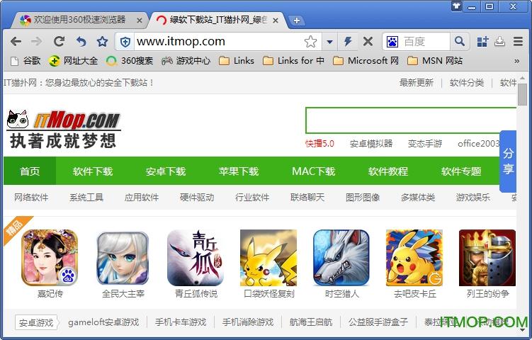 360浏览器极速版 v11.0.2116.0 绿色便携版 0