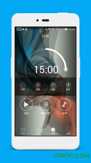 天气闹钟手机版 v1.1.3 安卓版2
