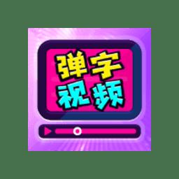 弹字视频器龙8娱乐平台