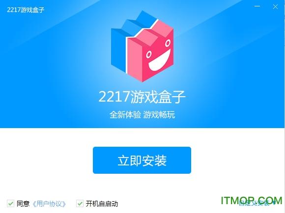 2217游戏盒子 v1.2.1.0411 官方绿色版 0