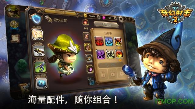奇幻射击2内购破解版 v5.1.3 安卓版 2