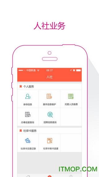 滨州智慧人社 v2.4.6.0 安卓版1
