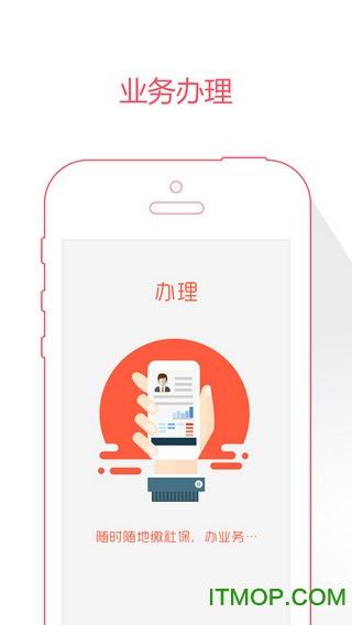 滨州智慧人社 v2.4.6.0 安卓版3