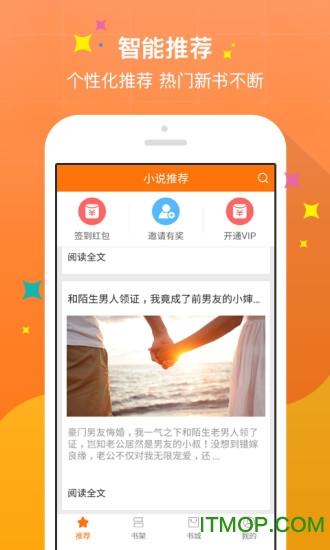 奇热小说苹果版 v3.4.0 iphone版 0