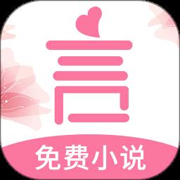 言情控小说阅读器app