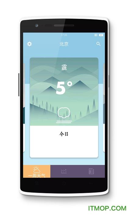 未雨天气手机版 v1.0 安卓版0