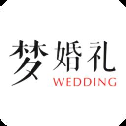 梦婚礼手机版