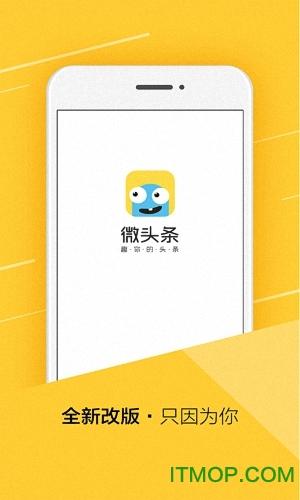 微头条ios手机版 v3.0.3 iphone版 1