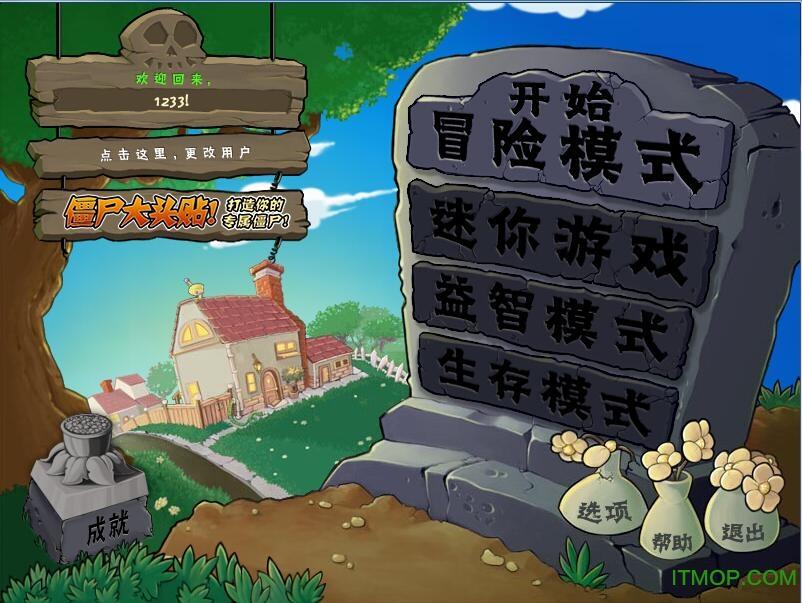 植物大战僵尸中文版 官方电脑版 0