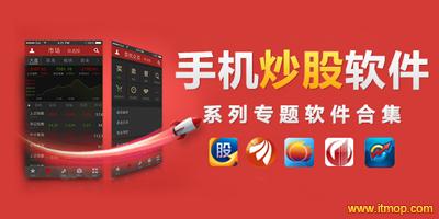 手机炒股软件哪个好?手机炒股软件排行榜_炒股app下载
