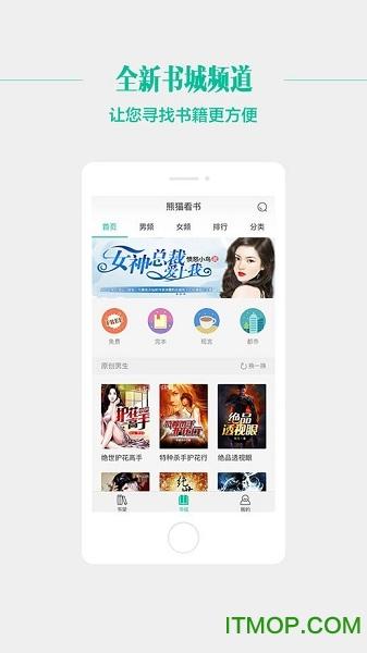 熊猫看书 For iPhone v8.5.5 官方苹果ios版 0