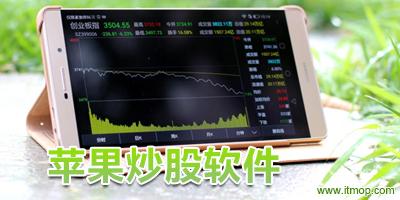 苹果炒股软件