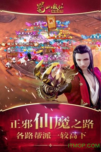 果盘版蜀山战纪之剑侠传奇手游 v2.6.2.0 安卓版 3