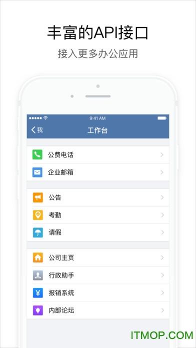 腾讯企业微信iPhone版 v3.0.0 苹果手机版 0