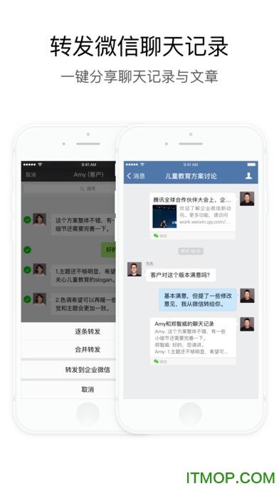 腾讯企业微信iPhone版