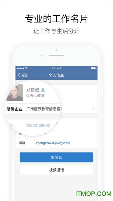 腾讯企业微信iPhone版 v3.0.0 苹果手机版 3