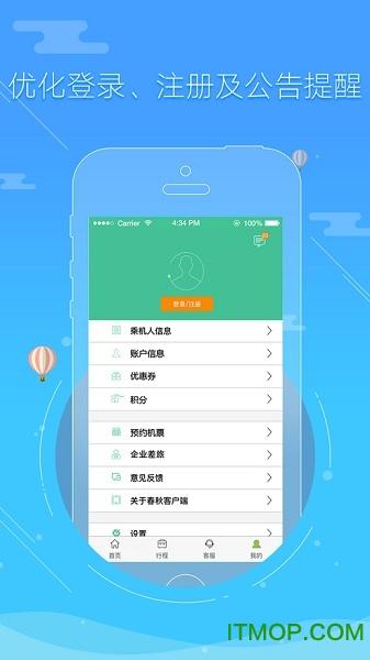春秋航空苹果手机版 v6.8.1 iphone版 0