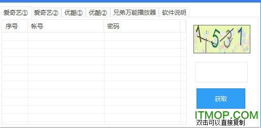 美猴王万能播放器.itmop.com