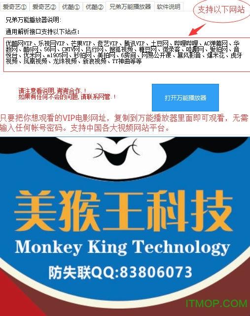 美猴王万能播放器 v1.0 绿色版 0