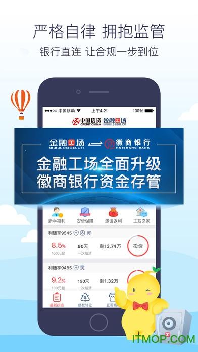 金融工场iPhone版 v4.0.11 苹果手机版 0