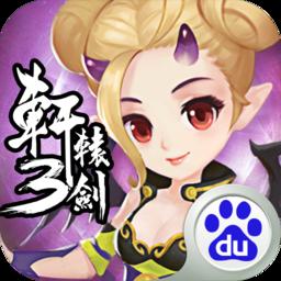 轩辕剑3网易游戏