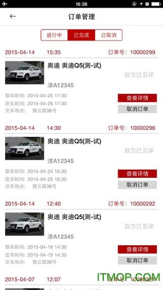 悟空租车ios版 v5.3.1 iPhone版1