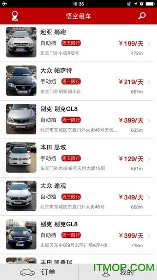悟空租车ios版 v5.3.1 iPhone版2