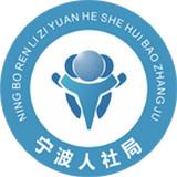 宁波社保软件