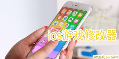 ios游戏修改器下载不越狱_苹果手机游戏修改器大全