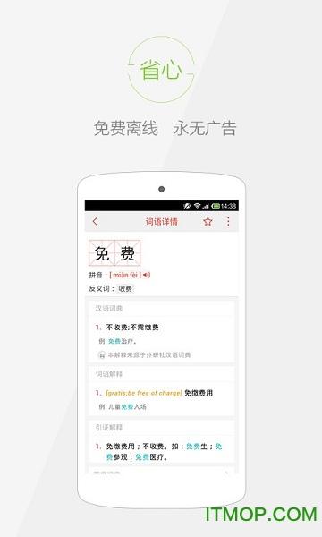 快快查汉语字典破解版百家乐