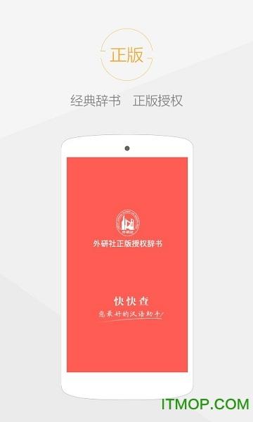 快快查汉语字典去广告去升级版 v3.4.0 安卓版 0